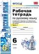 Русский язык 6 кл. Рабочая тетрадь к уч.Баранова часть 1я